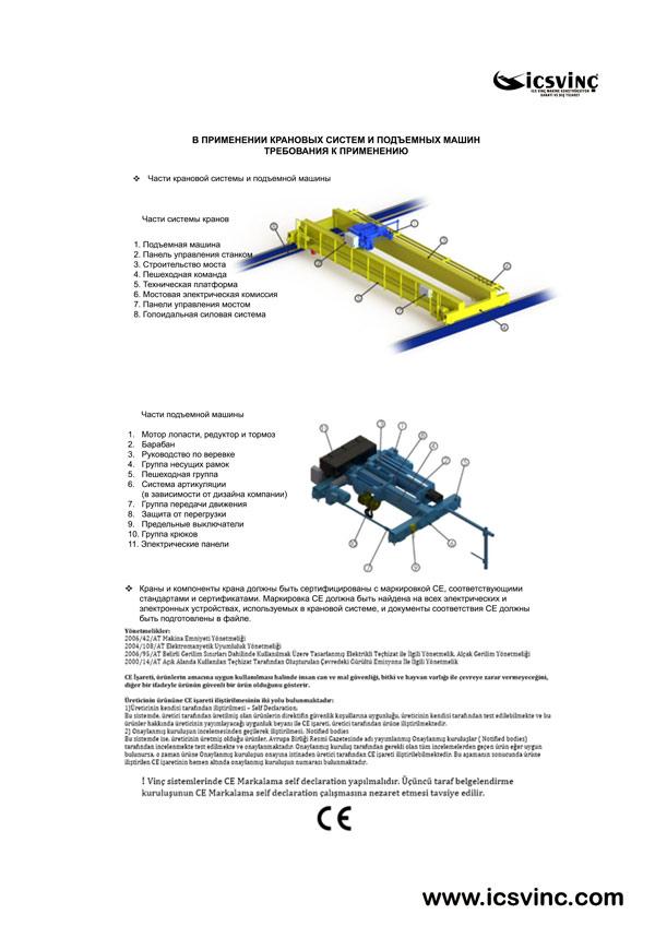 RUS-Vinç-Sistemlerinde-uyulması-gerekenler-1